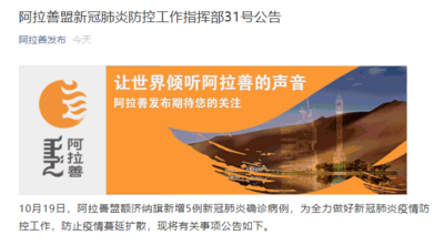 内蒙古阿拉善盟额济纳旗达来呼布镇调整为中风险地区