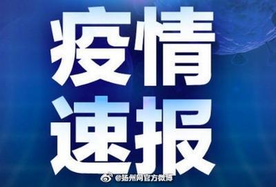 截至10月6日24时江苏新型冠状病毒肺炎疫情最新情况